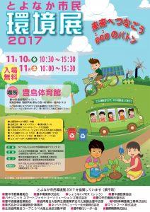 とよなか市民環境展2017 @ 豊島体育館 | 豊中市 | 大阪府 | 日本