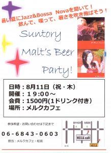 Jazz and Bossa Nova Live  & Beer Party @ メルクカフェプラスとよなか   豊中市   大阪府   日本