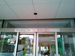 リユースバザー @ 豊中市立eMIRAIE環境交流センター | 豊中市 | 大阪府 | 日本