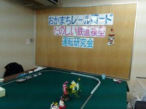 おかまちレールロード 運転研究会 @ 桜塚ショッピングセンター 2F   豊中市   大阪府   日本