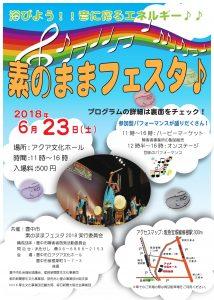 (開催延期)素のままフェスタ2018 @ 豊中市立アクア文化ホール | 豊中市 | 大阪府 | 日本