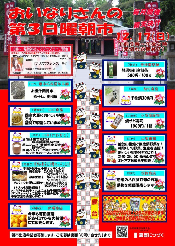 おいなりさんの第三日曜朝市 @ 豊中稲荷神社 | 豊中市 | 大阪府 | 日本