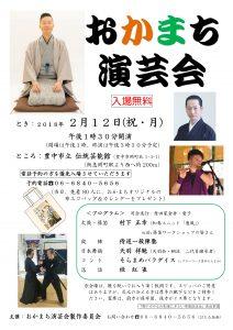 おかまち演芸会2018 @ 豊中市立伝統芸能館 2階 多目的ホール | 豊中市 | 大阪府 | 日本