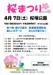 桜塚公園(ぞう公園) 桜まつり2018 @ 桜塚公園(ぞう公園) | 豊中市 | 大阪府 | 日本