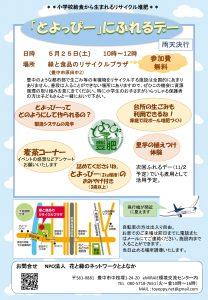とよっぴーにふれるデー @ 緑と食品のリサイクルプラザ | 豊中市 | 大阪府 | 日本
