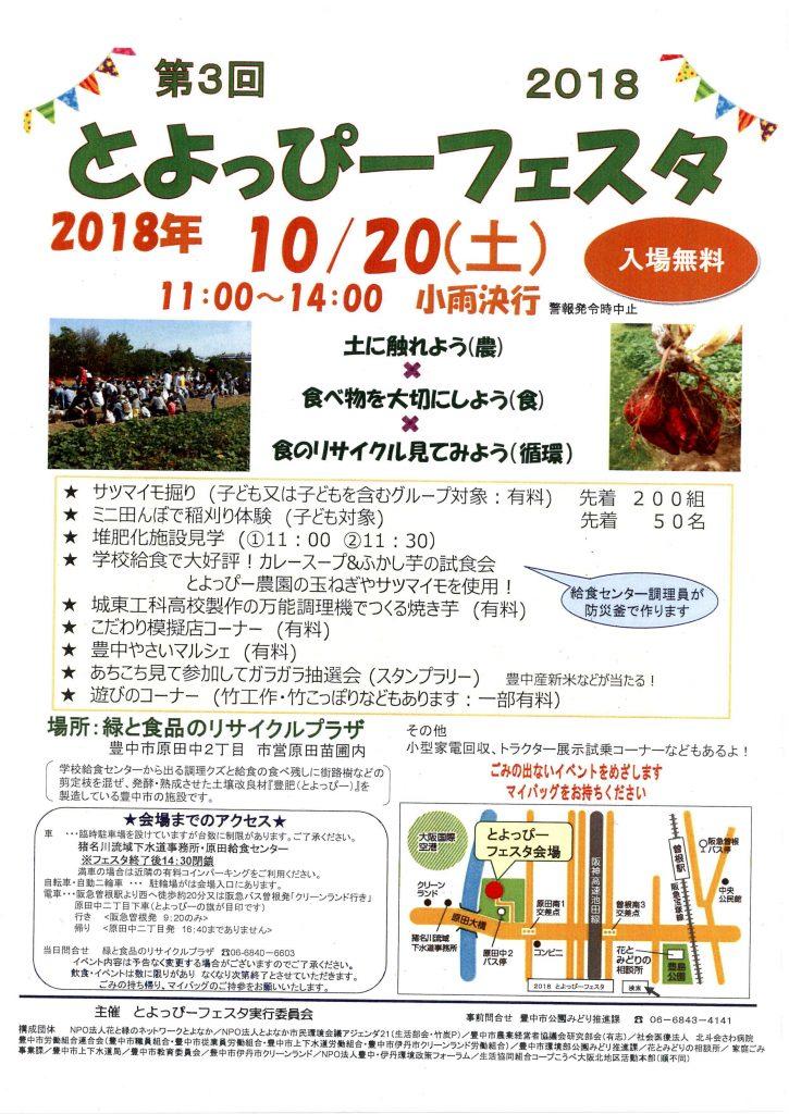 とよっぴーフェスタ2018 @ 緑と食品のリサイクルプラザ | 豊中市 | 大阪府 | 日本
