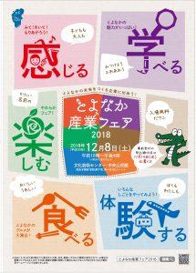 とよなか産業フェア2018 @ 豊中市立文化芸術センター、中央公民館 | 豊中市 | 大阪府 | 日本