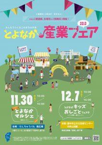 とよなか産業フェア2019☆とよなかマルシェ☆ @ せんちゅうパル 南広場 | 豊中市 | 大阪府 | 日本