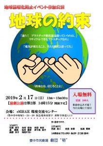 地球温暖化防止イベント @ 豊中市立eMIRAIE環境交流センター | 豊中市 | 大阪府 | 日本