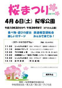 桜塚公園(ぞう公園) 桜まつり2019 @ 桜塚公園(ぞう公園) | 豊中市 | 大阪府 | 日本