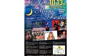 おかまちナイトミュージックフェスタ2019 @ 岡町・桜塚商店街(ステージは土手嘉前で開催)