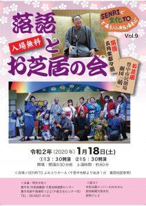 落語とお芝居の会☆SENRIで文化TO であう♪ふれる♪あそぶ vol.9☆ @ SENRITOよみうりホール